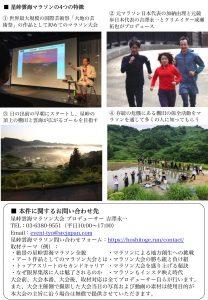 [プレスリリース]星峠雲海マラソン、8月19日(日)午前4時半に開催